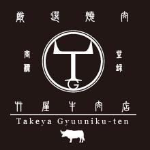 竹屋牛肉店